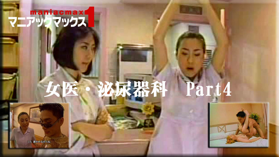 イ・スジョン ソ・ピンヨ - 女医・泌尿器科 Part4 エロAV動画 Hey動画サンプル無修正動画