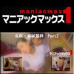 イ・スジョン ソ・ピンヨ 女医・泌尿器科 Part2