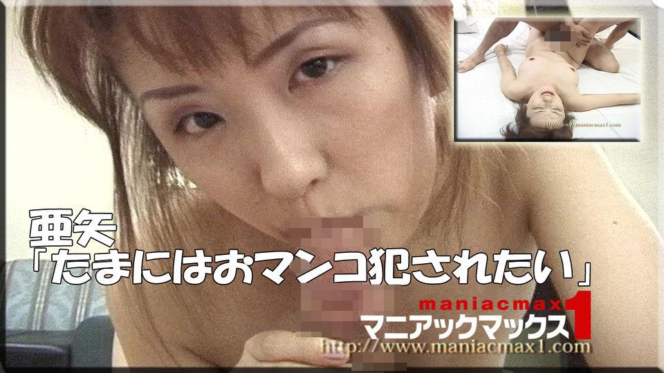 飯島亜矢 - 亜矢「たまにはおマンコ犯されたい」 エロAV動画 Hey動画サンプル無修正動画