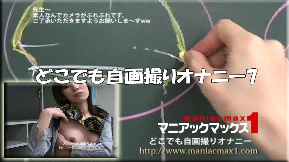 島崎 - どこでも自画撮りオナニー7 エロAV動画 Hey動画サンプル無修正動画