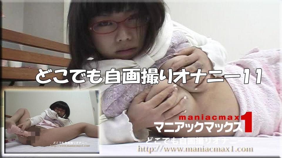 さとみりん - どこでも自画撮りオナニー11 エロAV動画 Hey動画サンプル無修正動画