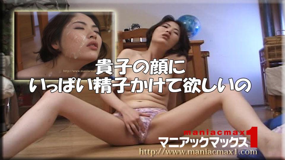 ときわ台貴子 - 貴子の顔にいっぱい精子かけて欲しいの エロAV動画 Hey動画サンプル無修正動画