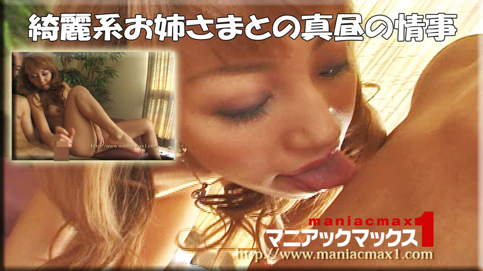 泉星香 - 綺麗系お姉さまとの真昼の情事 エロAV動画 Hey動画サンプル無修正動画
