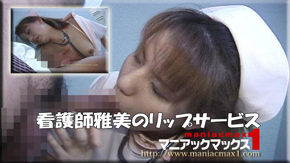 加藤雅美 - 看護師雅美のリップサービス エロAV動画 Hey動画サンプル無修正動画