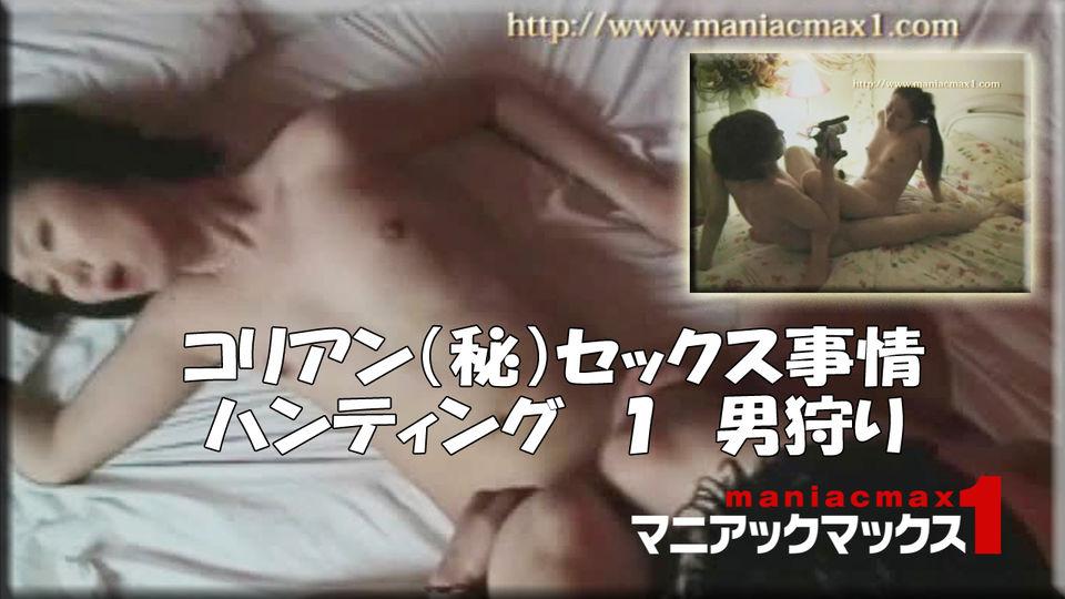 コリアン(秘)セックス事情 ハンティング 1 男狩り