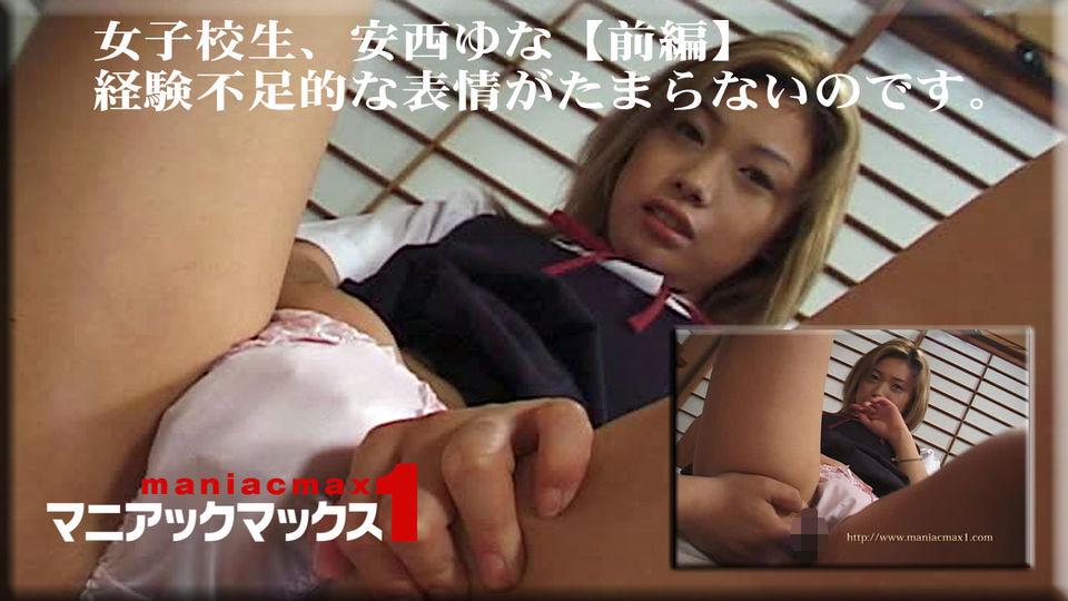 安西ゆな - 女子校生、安西ゆな【前編】経験不足的な表情がたまらないのです。 エロAV動画 Hey動画サンプル無修正動画