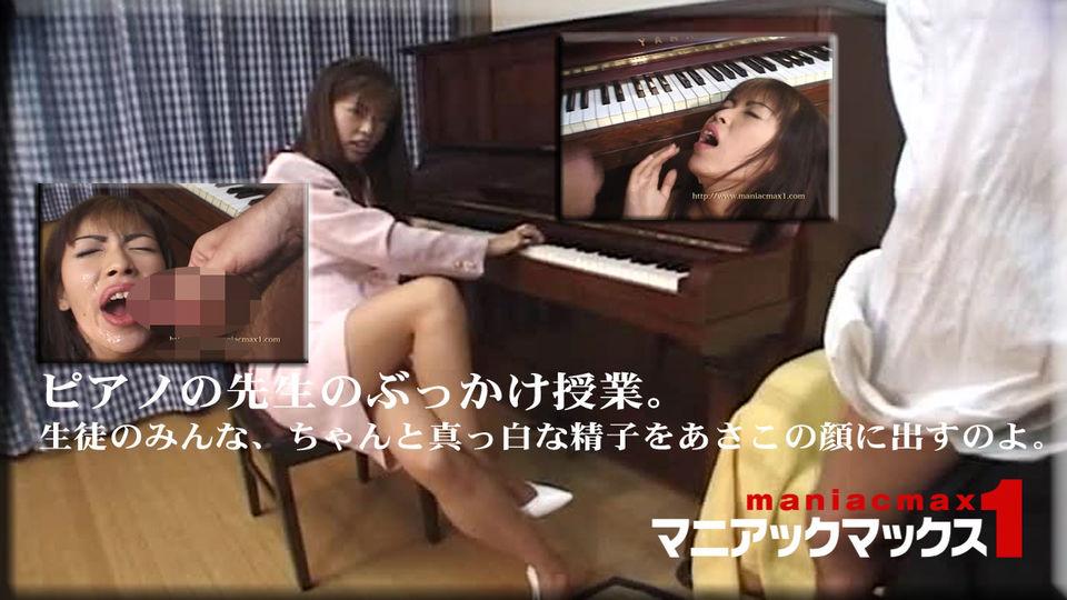 本間麻子 - ピアノの先生のぶっかけ授業。生徒のみんなちゃんと、真っ白な精子をあさこの顔に出すのよ。 エロAV動画 Hey動画サンプル無修正動画