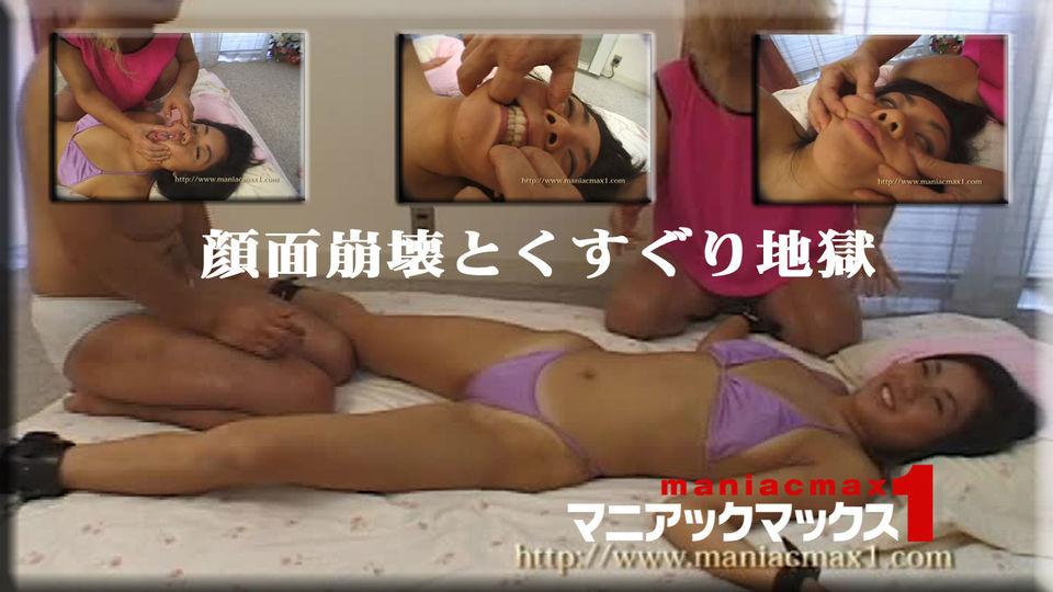 藤吉あかね - 顔面崩壊とくすぐり地獄 エロAV動画 Hey動画サンプル無修正動画