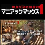 紺野沙貴 アナルガール 紺野沙貴 Part2 【精液はアナル中出し編】