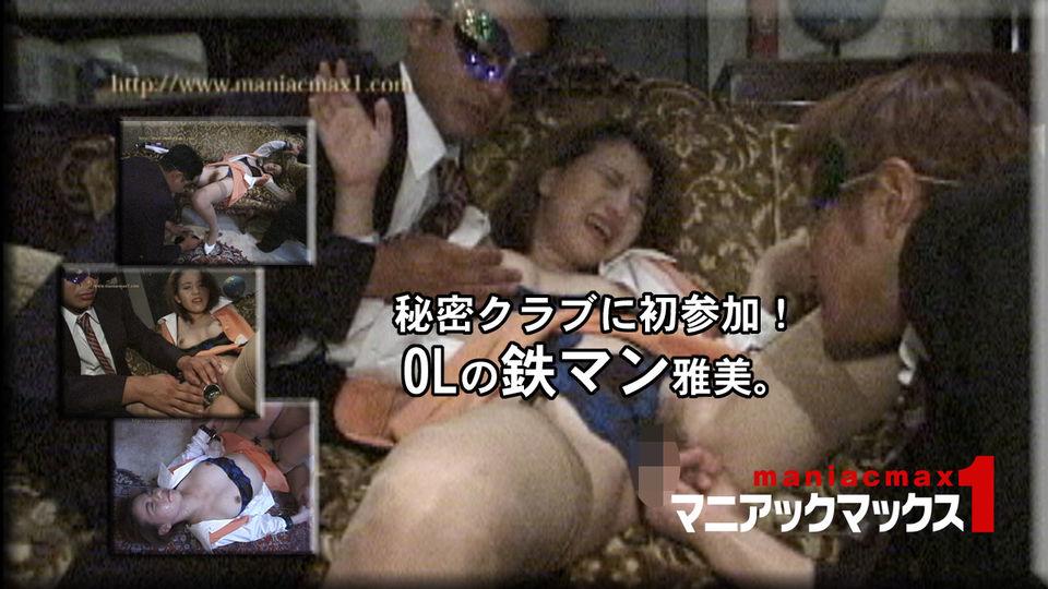 加藤雅美 - 秘密クラブに初参加!OLの鉄マン雅美。 エロAV動画 Hey動画サンプル無修正動画