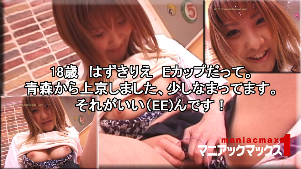 葉月理絵 - 18歳 はずきりえ Eカップだって。青森から上京しました、少しなまってます。それがいい(EE)んです! エロAV動画 Hey動画サンプル無修正動画