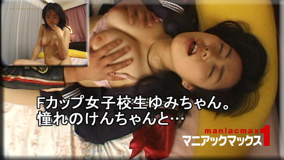 Fカップ女子校生ゆみちゃん。憧れのけんちゃんと…