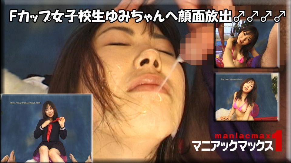 酒井ゆみ:Fカップ女子校生ゆみちゃんへ顔面放出♂♂♂♂:マニアックマックス1【Hey動画】