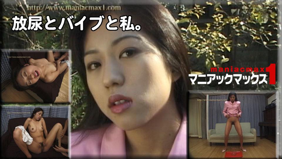愛川香織:放尿とバイブと私。:マニアックマックス1【Hey動画】