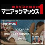 相田はるか/斉藤美絵 パイパン少女の「同性同士って不思議な世界」だって… part2