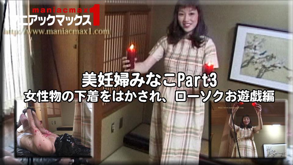 美妊婦みなこPart3 女性物の下着をはかされ、ローソクお遊戯編