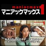 友坂あきら あきらちゃんのオマンコ壊れるぅ〜「極太バイブとノーマルバイブの二本立て編」です。