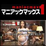 高倉なおみ 人妻・妊婦なおみさん。アナルに入れられたくて出演しました。