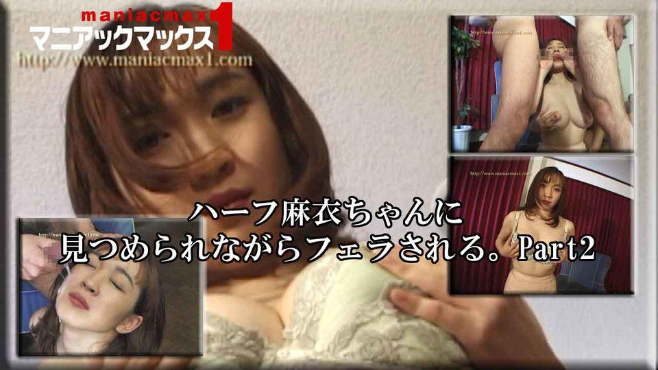 滝澤麻衣 - ハーフ麻衣ちゃんに見つめられながらフェラされる。Part2 エロAV動画 Hey動画サンプル無修正動画