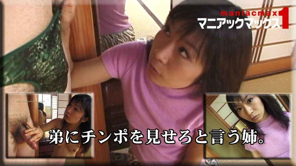 桜井かすみ - 弟にチンポを見せろと言う姉。 エロAV動画 Hey動画サンプル無修正動画
