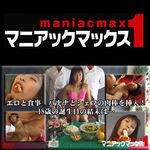 尾崎 瞳 エロと食事 バナナとシェフの肉棒を挿入!18歳の誕生日の結末は…