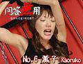 No.6 薫子