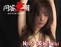 No.9 美姫