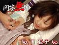 No.11 亜子