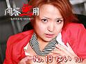 No.18 ゆい