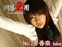 No.21 香奈