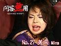 No.27 美奈