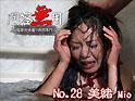 No.28 美緒