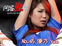 No.45 優乃
