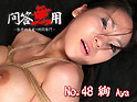 No.48 絢
