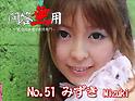 No.51  みずき