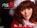 No.56 渚
