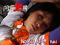 No.59 ゆき