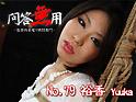 No.79 裕香