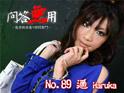 No.89 遥