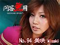 No.94 美咲