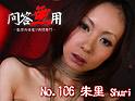 No.106 朱里