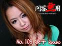 No.109 凌子