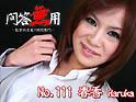No.111 春香
