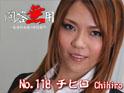 No.118 チヒロ