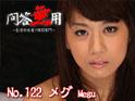 No.122 メグ