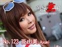 No.123 亜由美