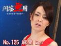 No.125 麻里