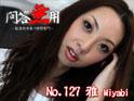 No.127 雅