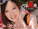 No.134 あゆみ