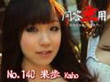 No.140 果歩
